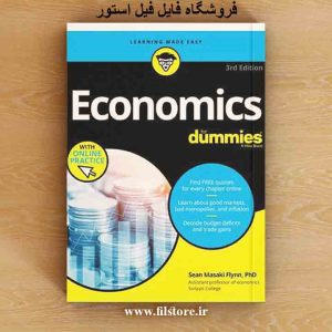 کتاب Economics For Dummies