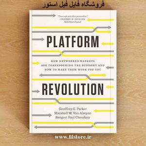 بازاریابی شبکه ایPlatform Revolution Networked Markets