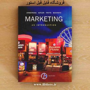 کتاب بازریابی Marketing An Introduction